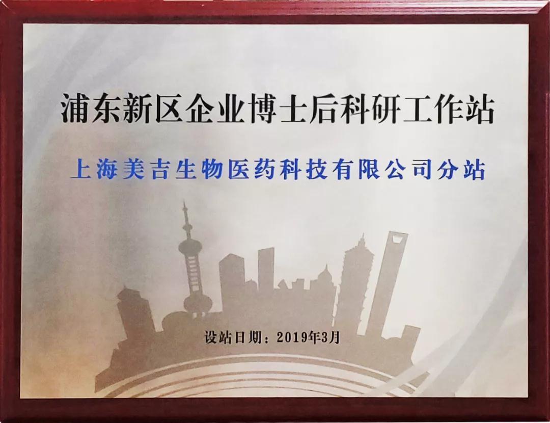 喜报   美吉生物获批2019年度浦东新区博士后工作站分站