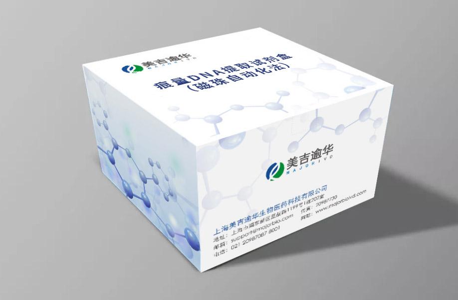 痕量DNA提取试剂盒(磁珠自动化法).jpg